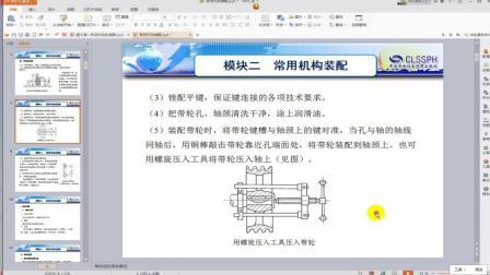 Solidworks机械设计: 装配工艺入门基础Ⅱ