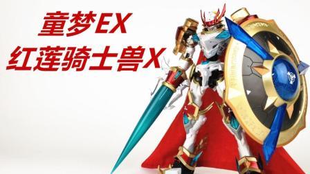 买盾牌送主体! 童梦EX红莲骑士兽X 数码宝贝-刘哥模玩