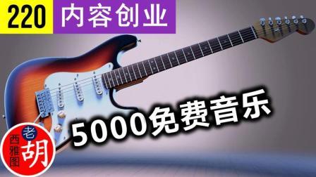 【胡说#220】近5000首免费音乐集中大放送。给视频内容创作者的大礼包!
