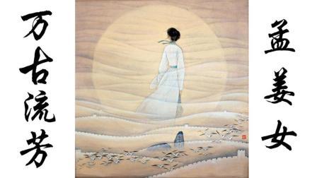 孟姜女(上)-孟姜女哭倒万里长城的传说您听过吗?
