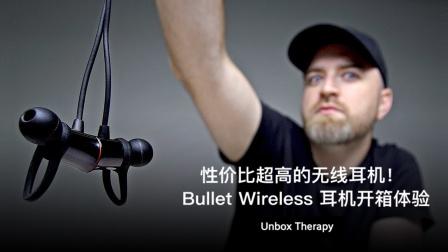 性价比超高的无线耳机! Bullet Wireless 耳机开箱体验