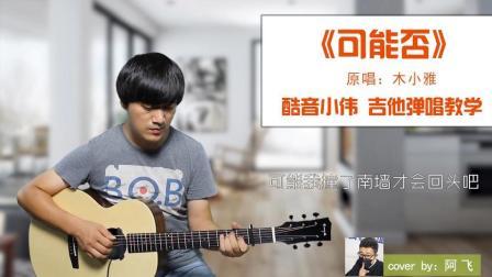 《可能否》酷音小伟吉他弹唱教学 吉他自学教程