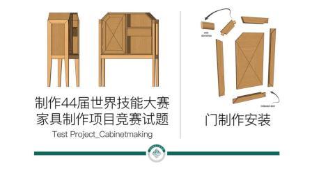 44届世界技能大赛家具木工项目竞赛试题 3 门的制作安装和最后定妆照 堤旁树