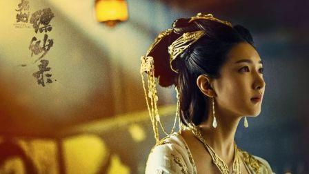 《九州缥缈录》全集预告片花太燃了!  大结局完美。刘昊然霸气来袭!爱情事业双丰收吻戏超美