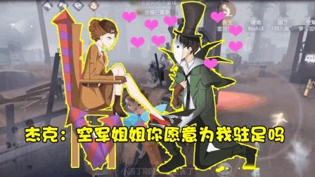 第五人格园丁想要杰克公主抱 杰克: 我喜欢的是空军