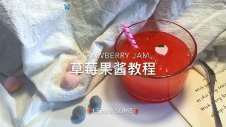甜甜的草莓果酱送给你们被我加了食用香精 所以好想次一口