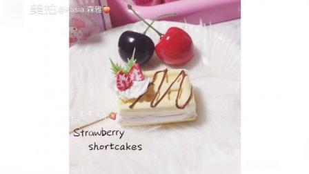 《草莓松饼》半copy , 果酱不听话打pp