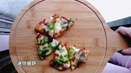 迷你披萨简单版
