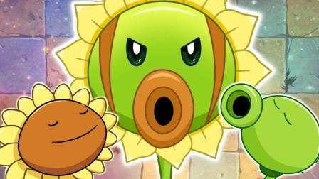 植物大战僵尸: 当豌豆射手和向日葵有了孩子, 会是什么样子的
