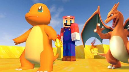 我的世界神奇宝贝马里奥1: 马里奥选择了小火龙, 半路杀出大钢蛇BOSS