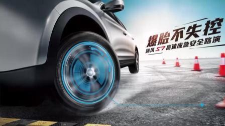 江淮汽车——超级SUV瑞风S7宣传片