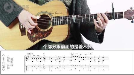 指弹吉他教程《十九岁》