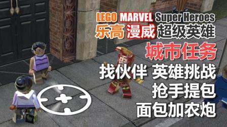 乐高漫威超级英雄 078 城市任务 找伙伴 英雄挑战 抢手提包 面包加农炮