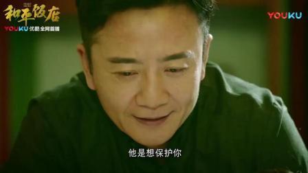 演员张岩《和平饭店》之唐凌(钉子)
