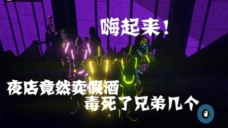 [夜店DJ 嗨起来! ]新GTA5-夜店竟然卖假酒-毒死了兄弟几个