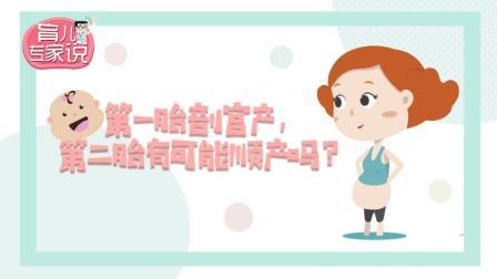 第一胎剖宫产, 第二胎有可能顺产吗?