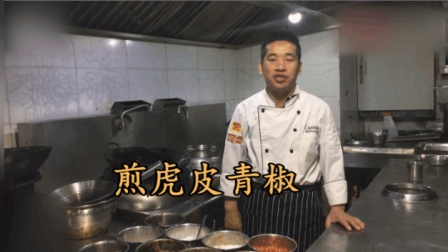 """大厨教你一道""""虎皮青椒""""的正宗做法, 做虎皮不用油不用炸, 步骤简单易懂"""