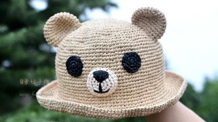 【素姐手作】第91集 拉菲棉草小熊帽子钩针编织教程