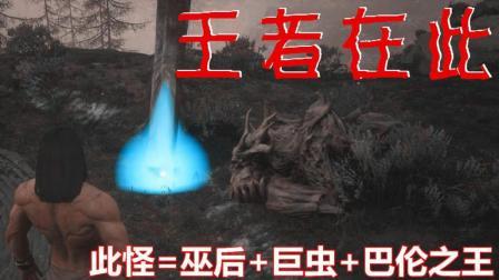 《流放者柯南》不正经的称霸15: 最强魔怪沦落荒野 终日酣睡废弃广场 柯南世界第一BOSS