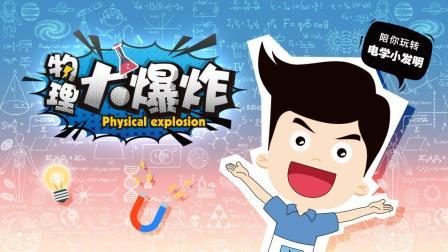 物理大爆炸01 科学怪博士的秘密基地开启, 带你玩转物理小发明!