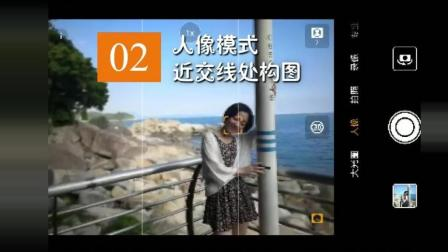 一分钟P20手机摄影课——海边人像