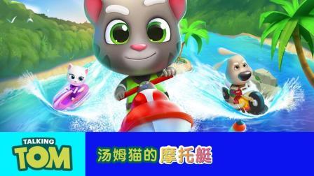 汤姆猫家族游戏系列 - 汤姆猫的摩托艇玩法教学2