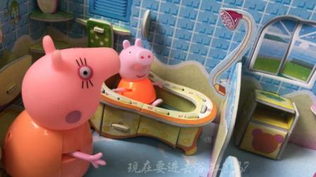 《家庭亲子英语》佩奇洗澡