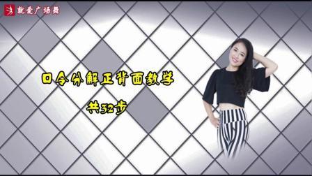 美女跳32步变队形广场舞《荷东的士高》