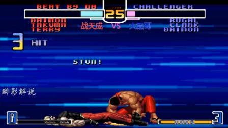 拳皇2002: 大门使用隐藏大招一阵狂拍, 卢卡尔这场被打的好惨