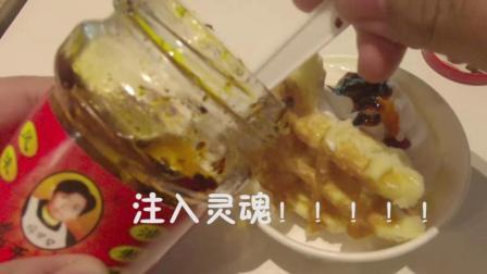 3勺老干妈, 1份冰激凌, 是黑暗料理还是高级红油冰淇淋?
