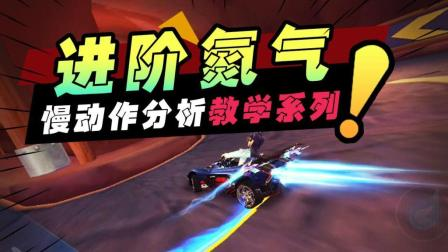 QQ飞车手游: 终于知道和车神玩家的差距在哪了! 进阶氮气你会么?