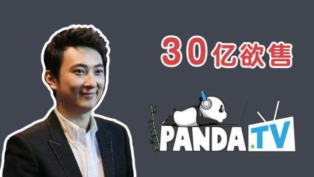 王思聪作价30亿元欲卖熊猫直播, 直播风口要褪去了么?