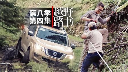 草原宝马, 森林星空|越野路书第八季04