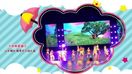 天天舞蹈秀 山东烟台 雅思贝尔幼儿园《少林英雄 》