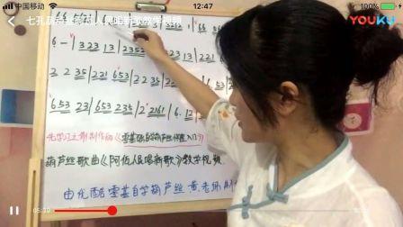 七孔葫芦丝阿瓦人民唱新歌教学视频