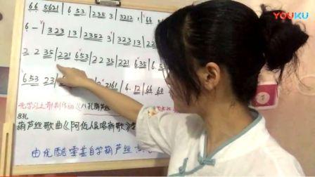 八孔葫芦丝阿瓦人民唱新歌教学视频