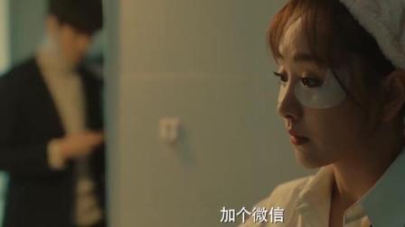 吴磊被绑架, 杨蓉还有心敷眼膜, 最后加了帅哥微信