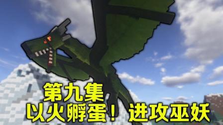 【我的世界幻梦】冰火之龙第二季P9: 以火孵蛋! 进攻巫妖塔!