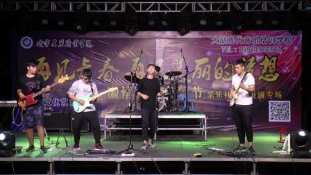 辽阳大喆现代音乐培训学校  D乐团乐队专场  为了让生活继续
