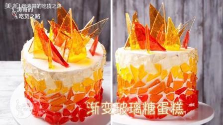 分享一款渐变玻璃糖蛋糕的做法