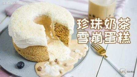 珍珠奶茶雪崩蛋糕