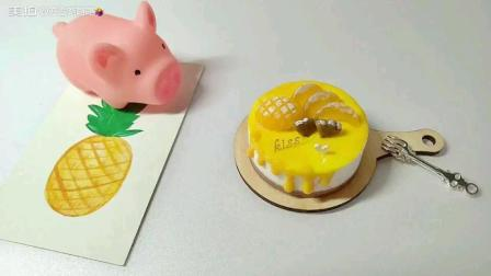 创意手工凤梨黏土蛋糕