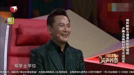 卢鑫玉浩新相声吹自己的学校, 岳云鹏终于遇到对手了