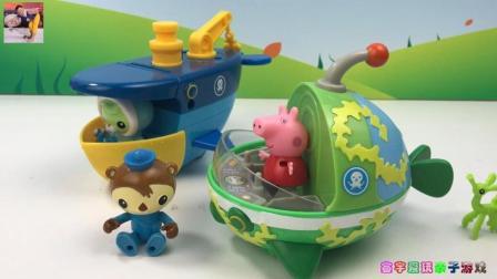 宣宇爱玩小猪佩奇玩具 第一季 小猪玩海底救援队谢灵通孔雀鱼艇玩具