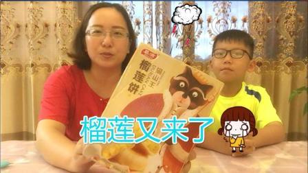 """试吃网友推荐的""""猫山王榴莲饼"""", 不爱吃榴莲的轩妈能挑战成功吗"""