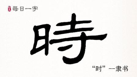"""【每日一字】隶书""""时""""字名师写作技巧讲解高清视频"""