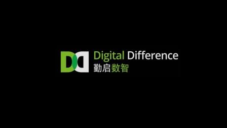勤启数智计划 Digital Difference