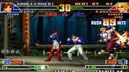 拳皇98c: King打出疯狂的91连, 看大表哥大战连招狂人火球术