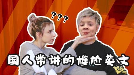 英语简单易学中文高深莫测? 这些常用单词都错了!