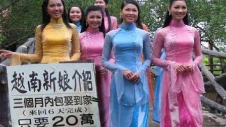 越南媳妇嫁到中国后, 为什么70%都跑了回去?